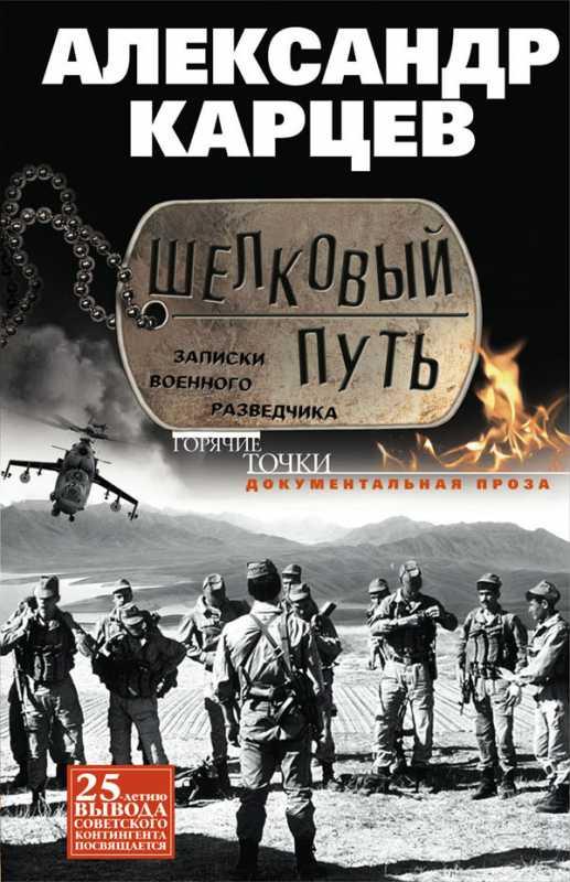 SHELKOVIY_PUT.jpg